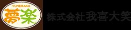 行くのが待ちきれないデイサービス「夢楽」武蔵小金井