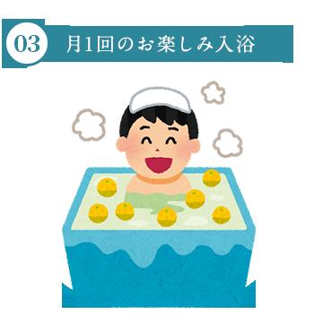 03.月1回のお楽しみ入浴